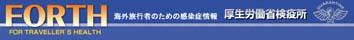 厚生労働省 検疫所(FORTH)新型インフルエンザ